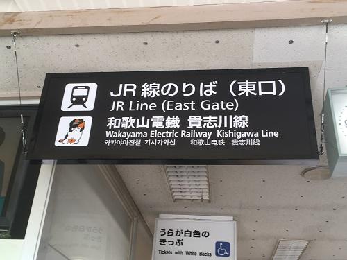 wakayama4